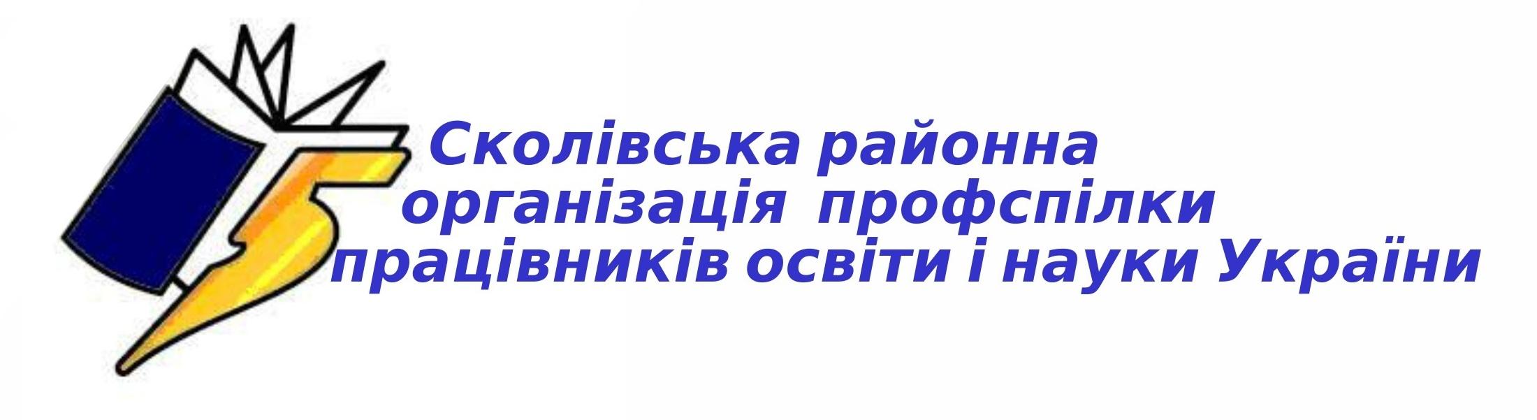 Сколівська районна організація профспілки працівників освіти і науки України