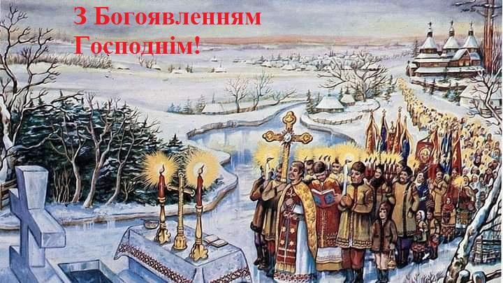 Профспілка працівників освіти і науки України вітає зі Святвечором та святом  Богоявлення Господнього!