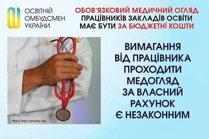 Освітній омбудсмен Сергій Горбачов про медогляд педагогічних працівників