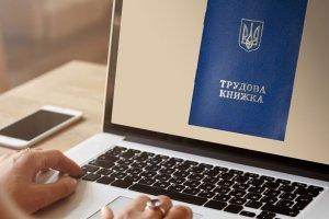 Набуває чинності закон про електронні трудові книжки
