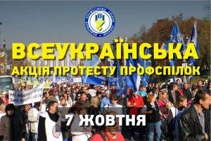 Вимоги ФПУ на акцію протесту 7 жовтня