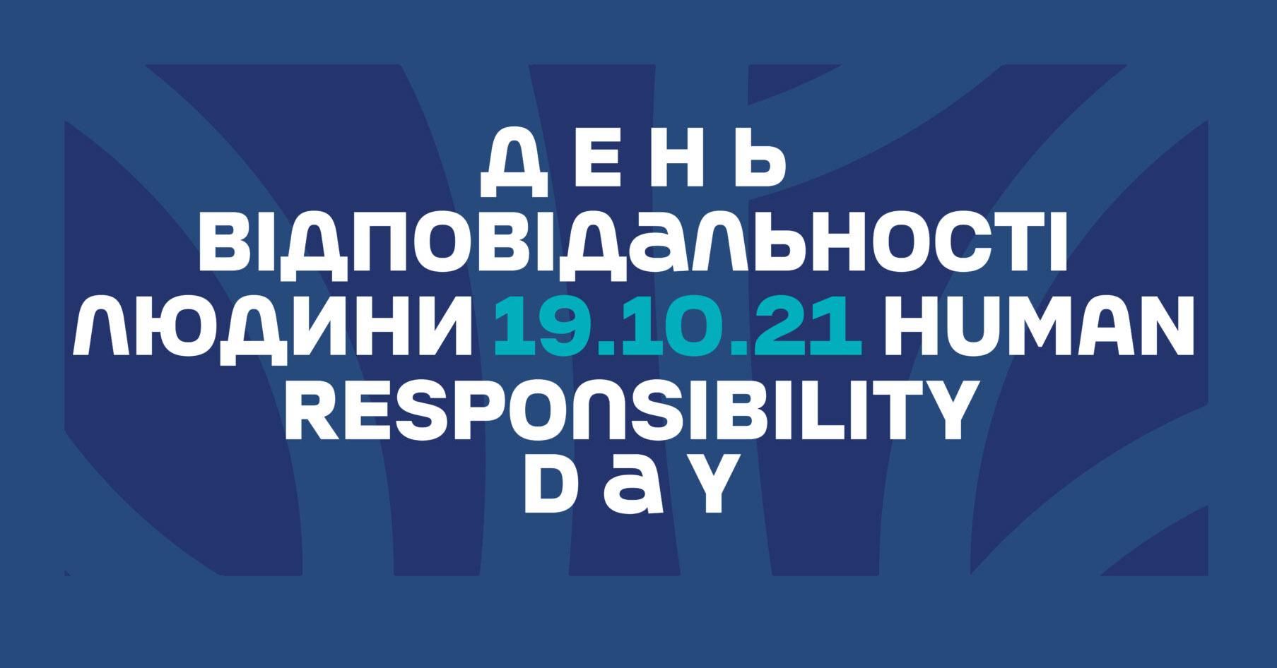 Сьогодні – День відповідальності людини