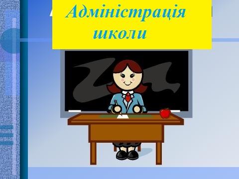 Чи може адміністрація школи допускати зміни у кількості годин протягом навчального року?