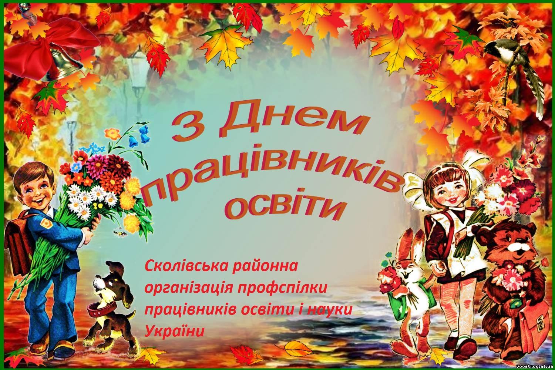 Сколівська районна організація профспілки працівників освіти і науки України вітає Вас колеги з професійним святом!