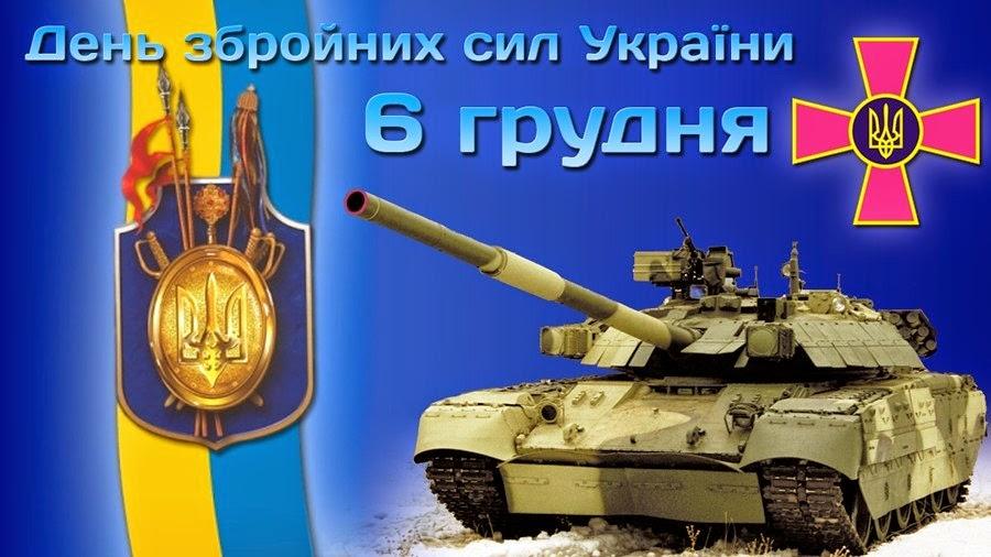 Дорогі колеги! Вітаємо Вас із Днем Збройних Сил України!