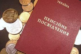 НА ПІЛЬГОВУ ПЕНСІЮ ТЕПЕР ТІЛЬКИ ПІСЛЯ 55-ТИ РОКІВ