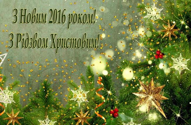 Привітання Голови Профспілки Георгія Труханова до новорічно-різдвяних свят!