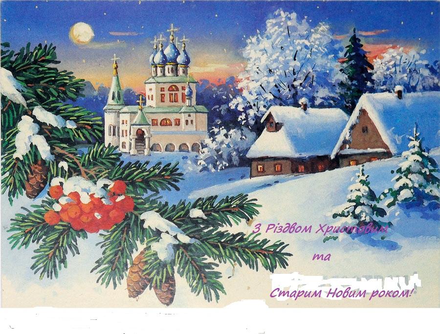 Привітання Голови  районної профспілки освітян  Володимира Мотрунича до новорічно-різдвяних свят!