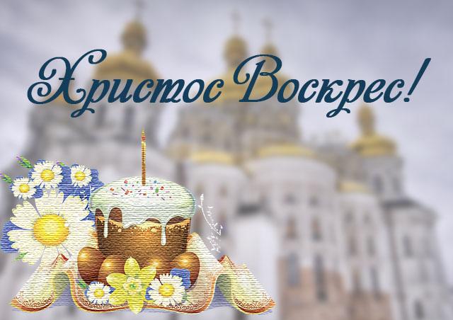 Вітання Голови Профспілки Георгія Труханова із Великоднем!