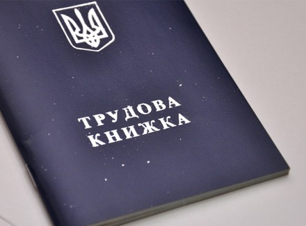 Держпраці про ведення та зберігання  трудових книжок