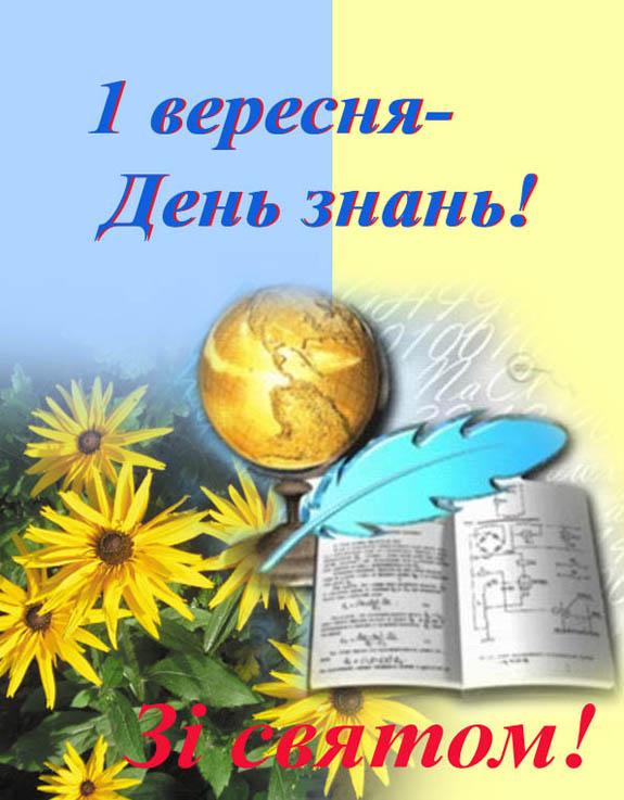 З святом Знань!
