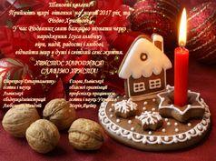 Новорічно-різдвяне привітання обласної профспілки  та департаменту освіти і науки Львівської ОДА
