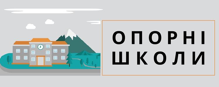 Кабінет Міністрів України затвердив Положення про освітній округ та опорний заклад