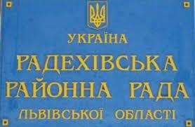 З першого березня працівники освіти Радехівського району, які фінансуються з місцевого бюджету – отримали підвищення заробітної платні