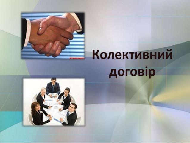 Що таке колективний договір та чи обов'язково його укладати на підприємстві?