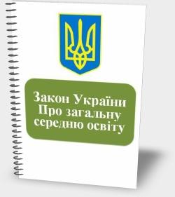Профспілка працівників освіти і науки України  пропонує в законопроекті «Про повну загальну середню освіту» врахувати свої зауваження