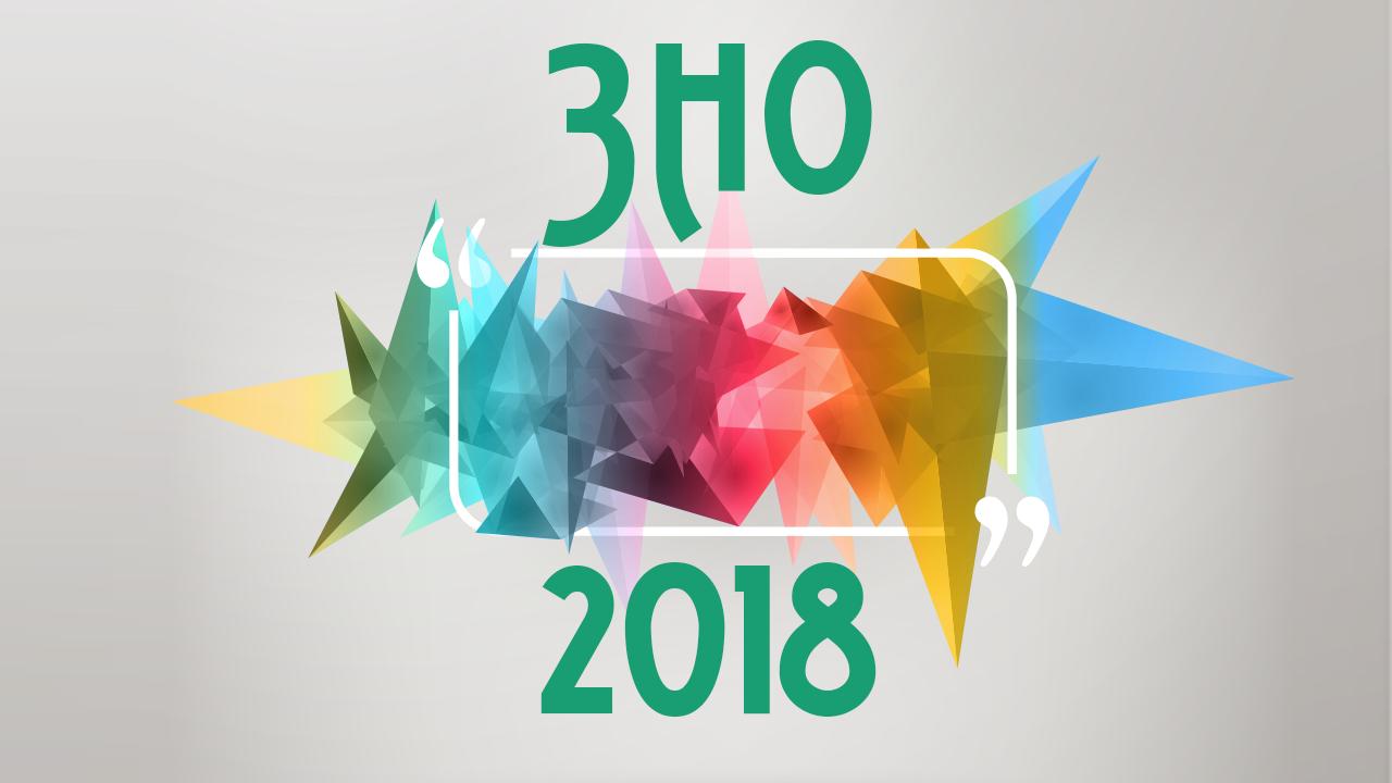 ЗНО-2018: офіційні результати тестування випускників