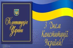 Вітання Голови Профспілки до Дня Конституції України