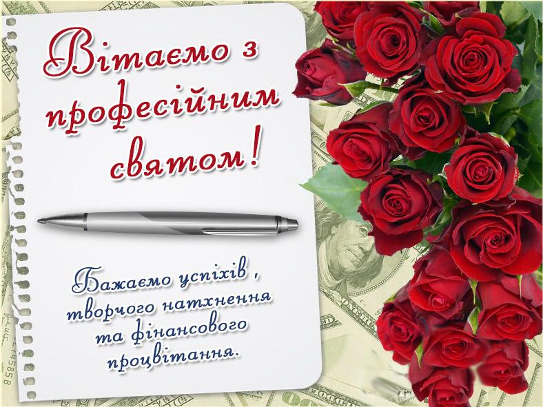 Вітаємо з Днем бухгалтера АНДРІЙЧАК АНДРІАНУ ВАЛЕРІЇВНУ!