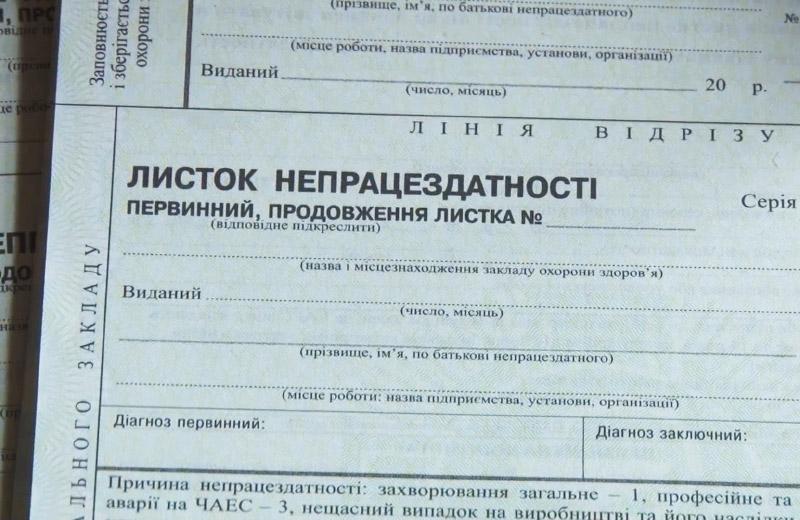 Нове Положення про комісію із страхування у зв'язку з тимчасовою втратою працездатності – набуло чинності