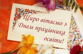 Щиро вітаємо з професійним святом – Днем працівника освіти.