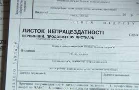 Уряд запроваджує Електронний реєстр листків непрацездатності