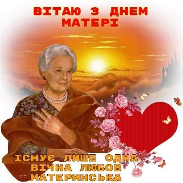 Сколівська района профспілка працівників освіти і науки України  вітає всіх профспілчан-матерів з Днем матері