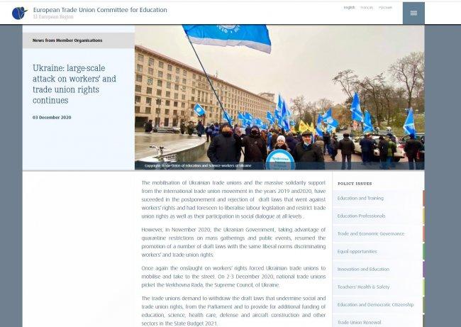 Європейський комітет профспілок освіти інформує про акції протесту в Україні