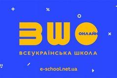 «Всеукраїнська школа онлайн» – нова платформа для дистанційного та змішаного навчання