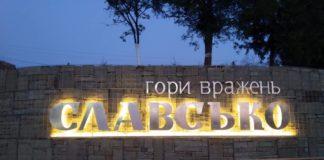 ЛІТНІЙ ВІДПОЧИНОК 2021 ДЛЯ ДІТЕЙ ЧЛЕНІВ ПРОФСПІЛКИ в навчально-оздоровчому таборі «Політехнік-2», смт. Славське.