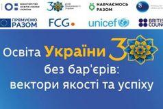 Всеукраїнський серпневий форум «Освіта України 30 без бар'єрів: вектори якості та успіху»