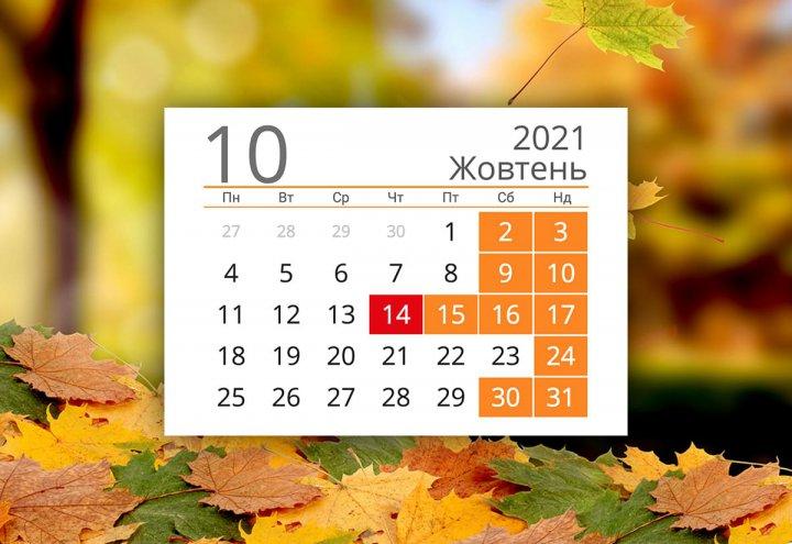 Вихідні у жовтні